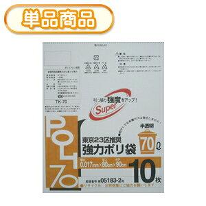 システムポリマー TK-70 強力ポリ袋 半透明 70L 10枚 (印刷あり)【単】