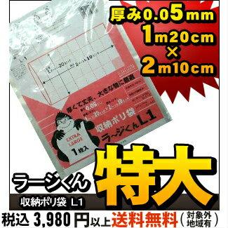 システムポリマー L-1 ポリ袋 ラージくん L1 1P (ゴミ袋 ごみ袋 ビニール袋 収納ポリ袋 特大サイズ 大型 ペール用 業務用 厚手 1枚 巨大)【単】