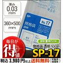 システムポリマー SP-17 規格袋 NO17 100P (ポリ規格袋 ポリ袋 ビニール袋 透明 食品保存袋 ごみ袋 厚み0.03mm 36×50cm 100枚...
