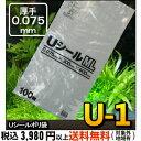 システムポリマー U-1 Uシールポリ袋 ML 100P (ビニール袋 ごみ袋 アクアリウム 移動 厚手  金魚すくい 袋 縁日用品)【単】