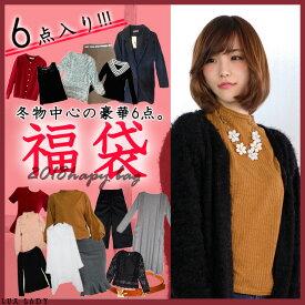 【6点入り】福袋2019レディース 冬服中心 ニット ジャケット トレンド シンプル