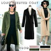 Che studio coat long lady's lining ★ long length down coat wool lady's Chester coat long shot length coat wool camel khaki pink black tailored jacket coat available