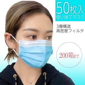 【即納マスク】マスク 50枚 使い捨て 普通サイズ 大人 ブルー 不織布 花粉症対策 マスク mask 男女兼用 レギュラーサイズ 3層構造 PM2.5 立体マスク 防護 花粉 風邪予防 在庫あり 不織布マスク 転売品ではない 【メール便不可】