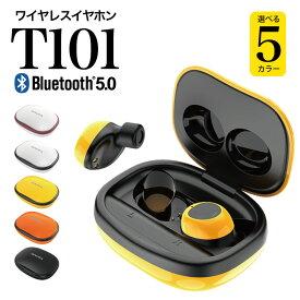 ワイヤレスイヤホン 高音質 Bluetooth イヤホン AAC ワイヤレスイヤホン 軽量コンパクト 高音質 Hi-Fiサウンド ハンズフリー通話 自動ペアリング 収納時自動充電 (T101)