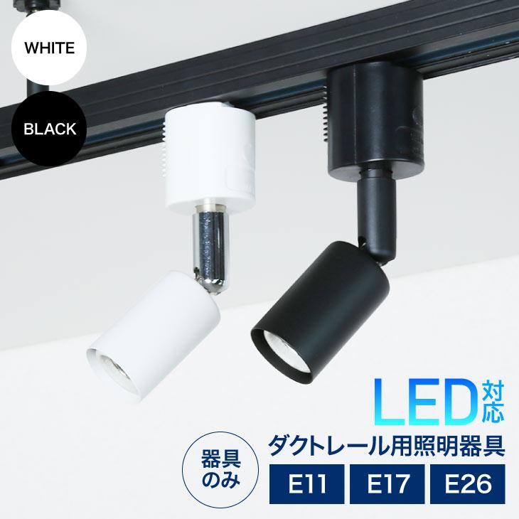 ダクトレール用スポットライト器具 E26 E17 E11 LED対応 照明器具 間接照明用器具 照明 配線ダクトレール用器具 スポットライト おしゃれ レールライト ライティングレール ダクトレール ブラック ホワイト ※器具のみ(LUX-L100)