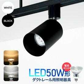 ダクトレール用スポットライト器具【LED電球付き】50W形相当 E11 照明器具 間接照明 配線ダクトレール用 おしゃれ レールライト ビーム電球 ライティングレール 電球色 昼白色(LUX-L200-NSX001-SET)