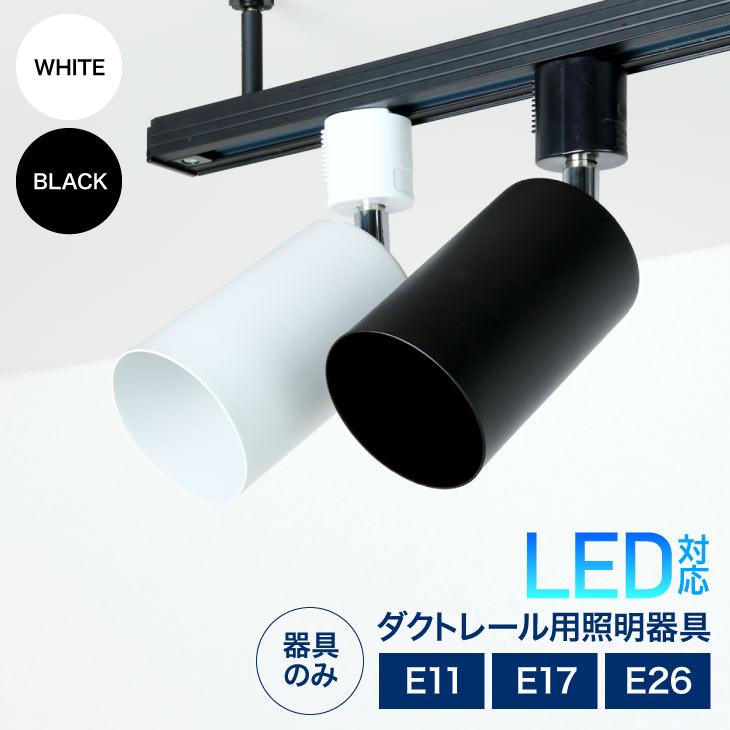 ダクトレール用スポットライト器具 E26 E17 E11 配線ダクトレール用 おしゃれ レールライト スポットライト用器具 ライティングレール ダクトレール led取付け器具 間接照明 シーリングライト ※器具のみ(LUX-L200)