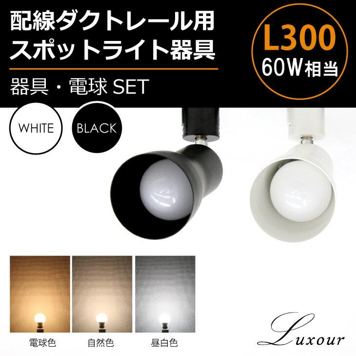 ダクトレール用スポットライト器具とLED電球のお得なセット販売【LED電球付き】60W形相当 E26 電球色 自然色 昼白色 おしゃれ レールライト 間接照明 ライティングレール シーリングライト(LUX-L300-NGN-E26-SET)