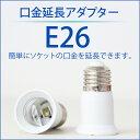 【E26→E26】口金延長アダプター延長ソケット 電球ソケット(lux-a10-E26E26)