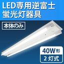 逆富士 LED 40W形 2灯式器具 led 富士型 ベース照明器具 LED蛍光灯器具 led照明器具 直管型器具 蛍光灯器具 LEDユニッ…