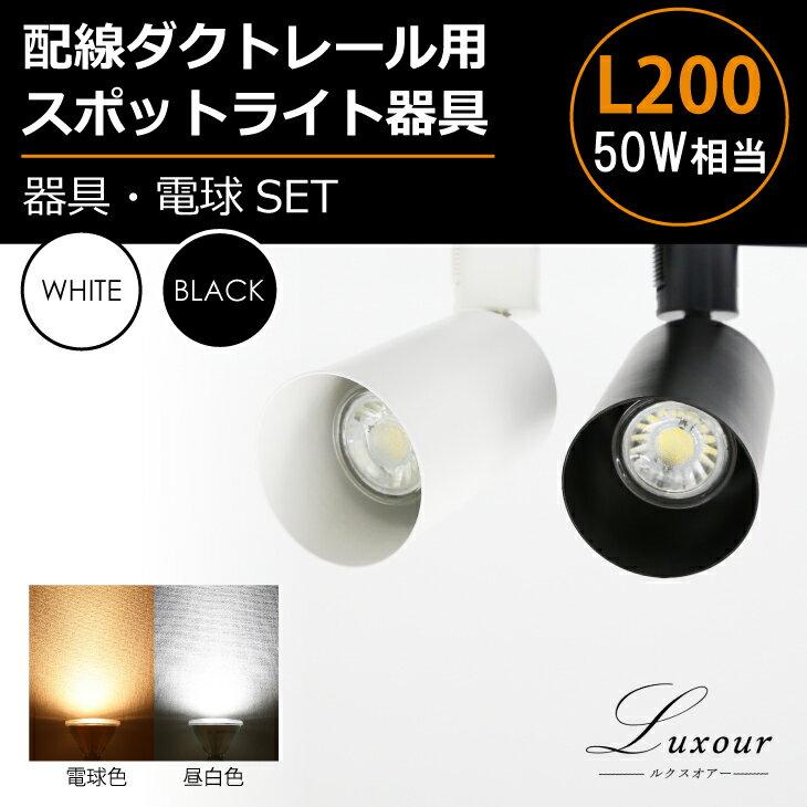 ダクトレール用スポットライト器具とLED電球のお得なセット販売【LED電球付き】50W形相当 E11 照明器具 間接照明 配線ダクトレール用 おしゃれ レールライト ビーム電球 ライティングレール 電球色 昼白色(LUX-L200-NSX001-SET)