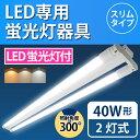 LED蛍光灯付き照明器具 スリムタイプ 40W形 照射角300° LEDベース照明器具 2灯式【LED蛍光灯付き】led 直管型蛍光灯…