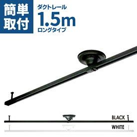 【幅1.5m】ライティングダクトレール ブラック ホワイト ダクトレール スポットライト インテリア ライティングレール レール 簡単取付 天井照明 照明器具 レールライト(LUX-DR-1500)