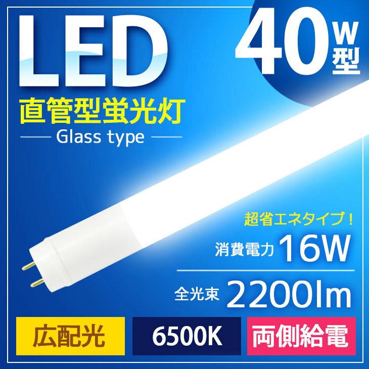 【両側給電】LED蛍光灯 40W形 直管型 直管LED蛍光灯 照射角度 200度 消費電力 16W 2200lm 昼白色 6500K 200° 120cm 1200mm 40w 40形 広配光 高輝度 led蛍光灯 G13 LED照明 LEDランプ(LUX-GTG1-BS-120cm)