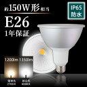 LEDスポットライト 150W形相当 E26 led 電球 ビーム電球 防湿 防雨 屋外 屋内兼用 ビームランプ形 ハロゲン スポットライト ビーム電球 ビーム...