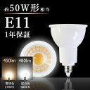 【10倍】LEDスポットライト電球 50W形相当 E11 ハロゲン ランプ 電球色 昼白色 スポットライト ビーム電球 ビーム球 …