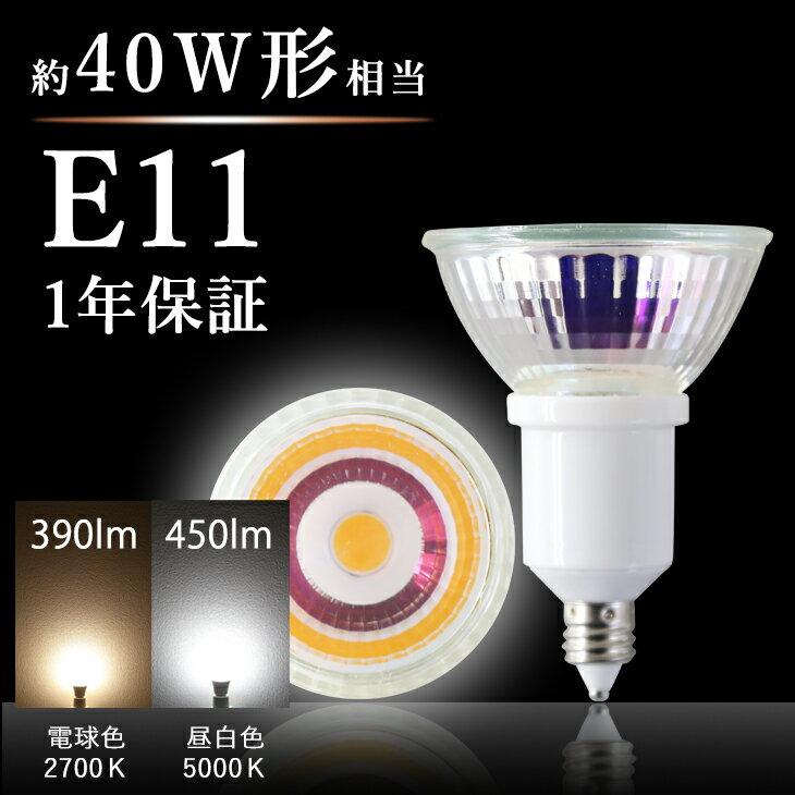 【LEDスポットライト】 E11 40W形相当 LED電球 ハロゲン電球 電球色 昼白色 長寿命 省エネ 節電対策 安心の1年保証 LED ハロゲン形 ダイクロハロゲン led ビーム角30°一般電球 電球 スポットライト 照明(LUX-GLS-4W-E11)
