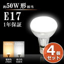 LEDレフ電球【4個まとめ買い】50W形相当 E17 防湿 防雨 屋内外兼用 50w LED 電球 電球 スポットライト led 看板用led…