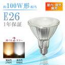 LEDビーム電球 E26 散光形 100W形相当 PAR30 ビーム角38°防湿 防雨 屋外 屋内兼用タイプ ハイビーム電球 ビーム球 ビームランプ形 LED ...