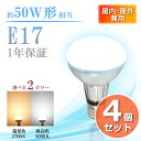 LEDレフ電球 50W形相当 【4個まとめ買い】 E17 照射角度100度 防湿 防水 防雨 屋外屋内兼用タイプ スポットライト led…