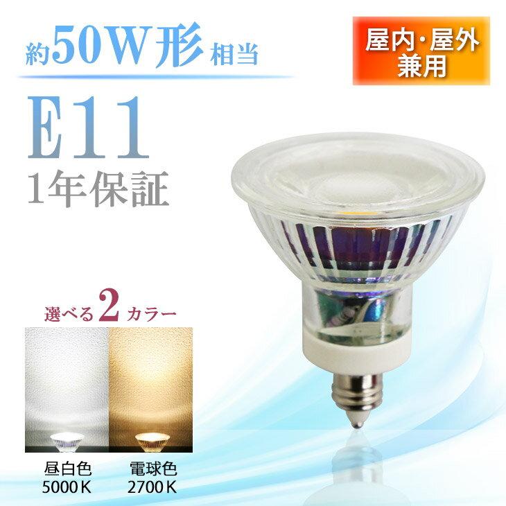 LEDビーム電球 e11 50w形相当 JDRΦ50 ビーム角38° 防湿 防雨 屋外 屋内兼用 ビームランプ形 ハロゲン スポットライト ビーム電球 ビーム球 展示用照明 耐熱ガラスコーティング スポット照明 展示用スポットライト(LUX-NSX001-E11-0611)