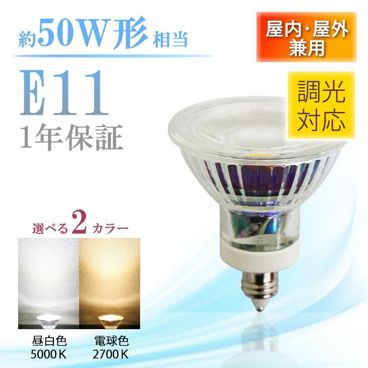 LEDビーム電球【調光対応】e11 50w形相当 JDRΦ50 ビーム角38°ビーム角38°防湿 防雨 屋外 屋内兼用 ビームランプ形 ハロゲン スポットライト ビーム電球 ビーム球 展示用 耐熱ガラスコーティング スポット照明 展示用(LUX-NSX001-D-E11)