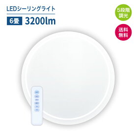 LEDシーリングライト 6畳用 【5年保証】 5段階調光 調光 リモコン 電池付き LED シーリングライト 照明器具 照明 おしゃれ スリムタイプ LED照明 ダイニング リビング 寝室 簡単取付 6畳(LUX-CL601)