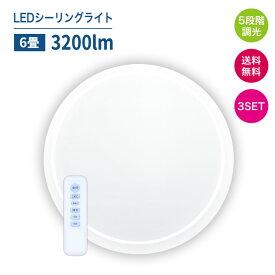【3個まとめ買い】LEDシーリングライト 6畳用 【5年保証】 5段階調光 調光 リモコン 電池付き LED シーリングライト 照明器具 照明 おしゃれ スリムタイプ LED照明 ダイニング リビング 寝室 簡単取付 6畳(LUX-CL601-3SET)