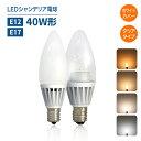 LEDシャンデリア電球 E12 E17 40W形相当 クリア 白色フロスカバー インテリア照明 シャンデリア球 led電球 レトロ 北…