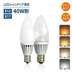 LEDシャンデリア電球 E12 E17 40W形相当 クリア 白色フロスカバー インテリア照明 シャンデリア球 led電球 レトロ 北欧 おしゃれ アンティーク(LUX-DLSCFLOC)