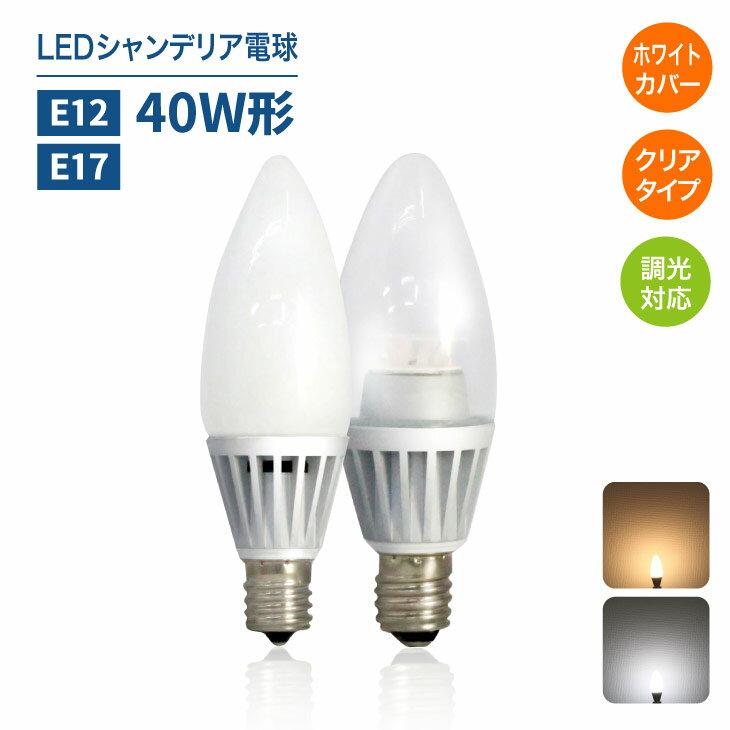 LEDシャンデリア電球【調光対応】E12 E17 40W形相当 クリア 白色フロスカバー インテリア 照明 シャンデリア球 led電球 北欧 おしゃれ アンティーク(LUX-DLSCFLOC-D)