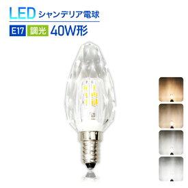 LEDシャンデリア電球【調光対応】クリスタルタイプ 40W形相当 E17 シャンデリア LED 電球 光調整 濃い電球色 電球色 自然色 昼白色 シャンデリア キラキラ ダイヤカット インテリア ゴージャス (LUX-CRYSTAL-D-E17)