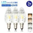 【3個セット】LEDシャンデリア電球 クリスタルタイプ 40W形相当 E17 E14 E12 LED電球 LED 電球 電球色 自然色 昼白色 …