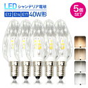 【5個セット】LEDシャンデリア電球 クリスタルタイプ 40W形相当 E17 E14 E12 LED電球 LED 電球 電球色 自然色 昼白色 …