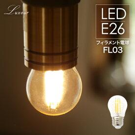 LED電球 フィラメント電球 40W形 クリアタイプ ガラス E26 クリア led 電球 電球色 レトロ シャンデリア おしゃれ 照明 アンティーク 簡単設置のLED電球(LUX-FL03)