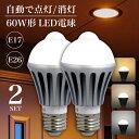 【2個セット】センサーライト LED電球 コロナ対策 屋内 LED 照明 人感センサー ライト人感センサー付きLED電球 LED電…