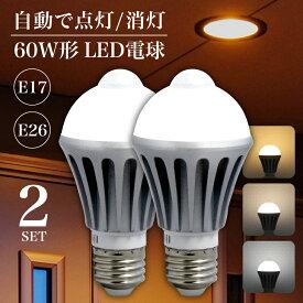 【2個セット】センサーライト LED電球 屋内 LED 照明 人感センサー ライト人感センサー付きLED電球 LED電球 E26 E17 自動点灯 自動消灯 センサーライト 60W形相当 工事不要 (LUX-NGB2SET)