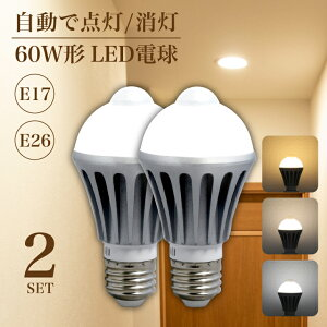 【2個セット】センサーライト LED電球 60w相当 屋内 LED 照明 人感センサー ライト人感センサー付きLED電球 LED電球 E26 E17 自動点灯 自動消灯 センサーライト 60W形相当 工事不要 (LUX-NGB2SET)