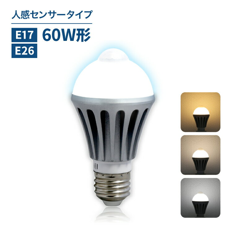 人感センサー付きLED電球 LED電球 E26 E17 自動点灯 自動消灯 センサーライト 60W形相当 工事不要 替えるだけ 1年保証 led電球 照明 電球色 2700k 自然色 4000k 昼白色 6000k 一般電球 節電 防犯対策(LUX-NGB)