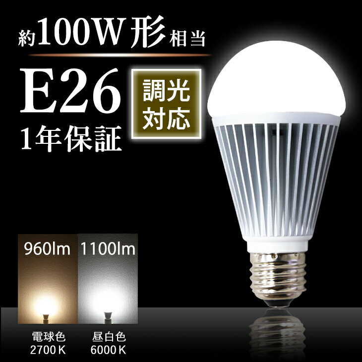 LED電球 【調光器対応】 100W形相当 E26 led 2700k 6000k 100w 100W形 工事不要 替えるだけ 簡単設置のLED電球 調光可能なLED電球 節電 おしゃれ インテリア照明 明るいLED電球 100W以上(LUX-DLS-D-12W-E26-SALE)