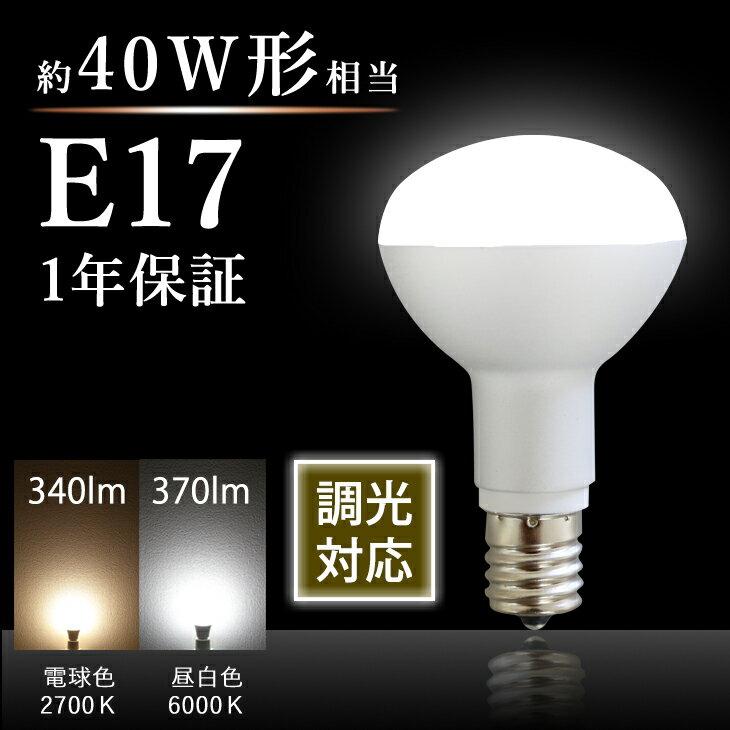 LEDミニレフ電球【調光器対応】40W形相当 E17 led 電球 ミニレフ 節電 広配光 高輝度 小型電球 工事不要 替えるだけ 簡単設置のLED電球 ダクトレール ライティングレール(LUX-R50-4W-E17)