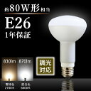 LEDレフ電球【調光器対応】80W形相当 E26 led 電球 レフ 節電 広配光 高輝度 工事不要 替えるだけ 簡単設置のLED電球 …