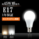 LEDミニクリプトン電球 小型電球 45W形相当 E17 led 小型電球 電球 節電 工事不要 替えるだけ 照明 簡単設置のLED電球(LUX-DEL-4W-E17)