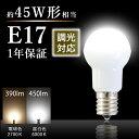 LEDミニクリプトン電球 小型電球【調光対応】45W形相当 E17 led 電球 電球色 昼白色 照明 節電 工事不要 替えるだけ 簡単設置のLED電球