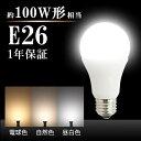 【P5倍!】LED電球 100W形相当 E26 一般電球 led 照明 節電 広配光 高輝度 明るいLED電球 電球色 昼白色 100W 100形 2700k 6000k ホワイトカバー 光が広がるタ