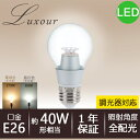 LED電球 【調光器対応】40W形相当 E26 クリアタイプ led 電球 電球色 昼白色 照明 明るさ調節 レトロ おしゃれ アンティーク 照明