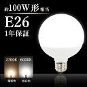 LEDボール電球 E26 100W形相当 一般電球 led照明 節電 ボール球 広配光 高輝度 光の広がるタイプ 工事不要 替えるだけ 簡単設置のLED電球 1...
