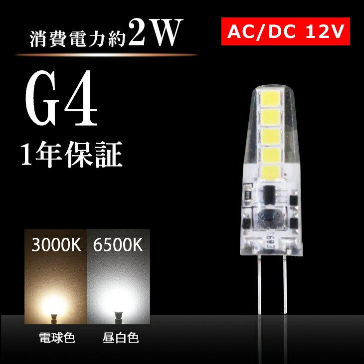 [P5倍!!]LED電球 G4 クリアタイプ 電球色 昼白色 LED球 LED 2W 12V ローボルト(LUX-SXG013-02G4)
