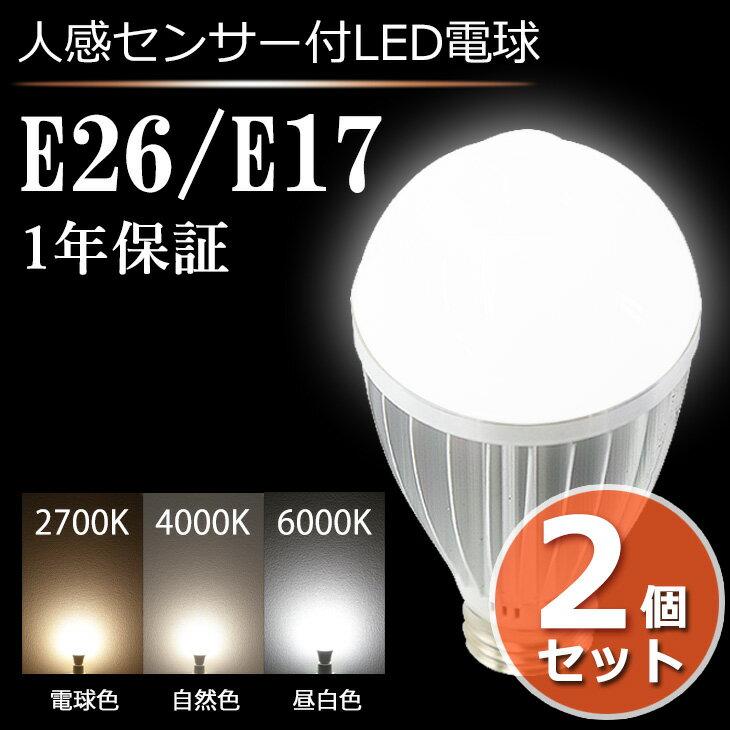 人感センサー付きLED電球 【2個まとめ買い】LED電球 人感センサー E26 E17 自動点灯 自動消灯 センサーライト 60W形相当 工事不要 替えるだけ 1年保証 led電球 照明 電球色 2700k 自然色 4000k 昼白色 6000k 節電 防犯対策(LUX-GB-9W-2SET)
