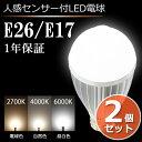 人感センサー付きLED電球 【2個まとめ買い】LED電球 人感センサー E26 E17 自動点灯 自動消灯 センサーライト 60W形相…
